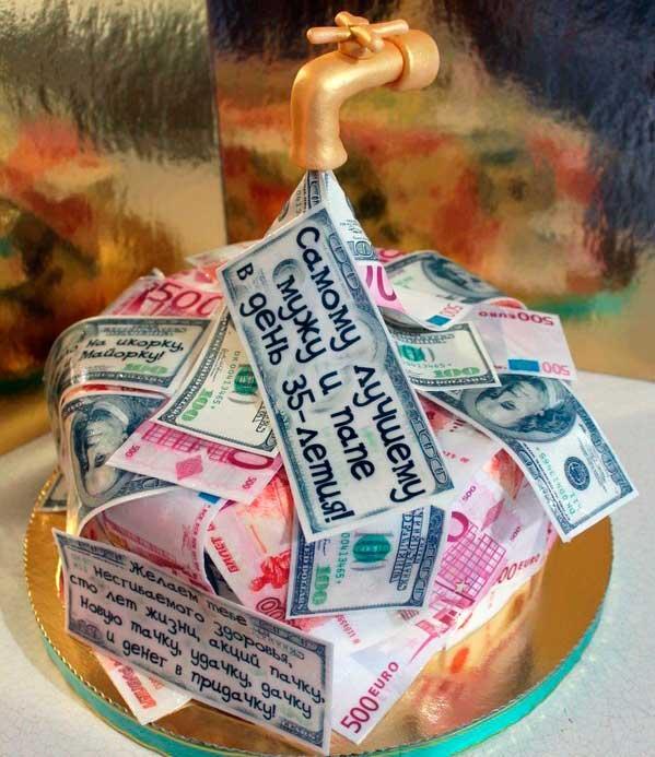 Поздравления к торту из денег 20